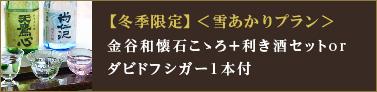 アニバーサリープラン 【ジョンカナヤからの贈り物】 記念日3大特典付き