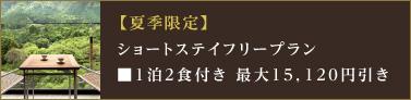 【夏季限定】ショートステイフリープラン ■1泊2食付き 1室最大15,120円引き