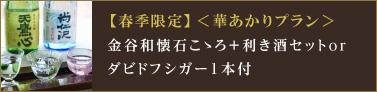 【春季限定】<華あかりプラン>金谷和懐石こゝろ+利き酒セットorダビドフシガー1本付