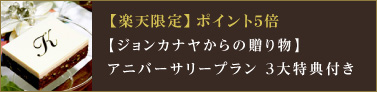 【ダイニング食】アニバーサリープラン 【ジョンカナヤからの贈り物】 記念日3大特典付き